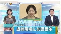 加護亜依事件.jpg