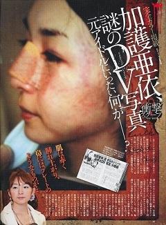 加護亜依DV.jpg