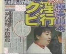 山本圭一_淫行_20150120.jpg